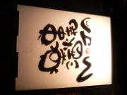 串焼楽酒MOJA