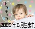 ☆2005年6月生まれ☆【東京版】