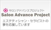 サロンアドバンスプロジェクト