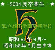 ★2005年3月卒の細田生★