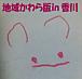 地域かわら版 in香川