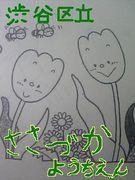 渋谷区立 笹塚幼稚園