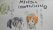Novel on MIVI