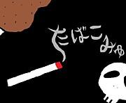 たばこみゅ