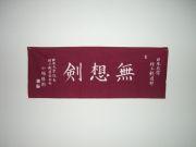 桜工剣道会