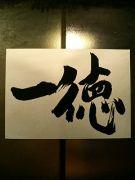 高円寺「一徳」