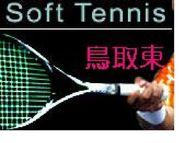鳥取東高校ソフトテニス部