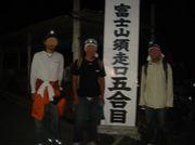 このまえ富士山のぼってきました