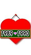 1989〜1990年生まれ