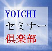 YOICHIセミナー倶楽部