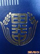 名古屋市立田光中学校