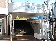 勝手に上石神井・武蔵関情報局
