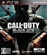 CODブラックオプス PS3