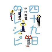 ドラマ10『四十九日のレシピ』