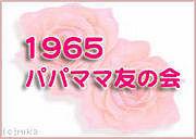 1965年生まれパパママの会