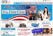アメリカ留学エージェントGCS