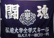 弘前大学競技スキー部