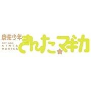 きんた☆マギカ(仮)