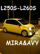 L250・260S ミラ&アヴィ