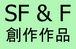 SF&F�Ϻ������������