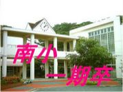 能見台南小一期卒の溜まり場