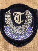 高田高校(三重県) 2004卒業生☆