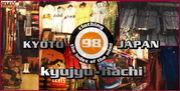 京都は寺町六角「古着屋98」