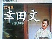 幸田文ファン