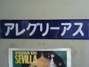 ☆★ALEGRIAS★☆