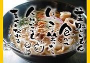 ■花川製麺/うどん処はな川