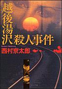 小説『雪国 〜改〜』