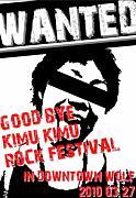 GOODBYE KIMUKIMU ROCK FESTIVAL