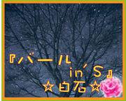 『バールin'S』☆白石☆