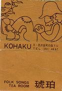 京都・琥珀