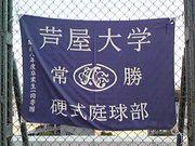 芦屋大学男女硬式庭球部