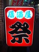 日吉 居酒屋  祭