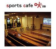 ★sports cafe 吠える★