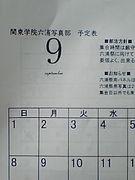 関東学院六浦中・高 写真部OB