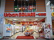 アーバンスクエアー一番街店