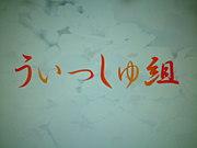 ♪ wish組 ♪