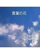 ∞言葉ノ花∞