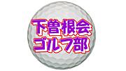 下曽根会ゴルフ部