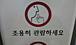 바롬 2009 IN KOREA