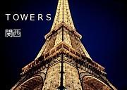 【TOWERS関西】