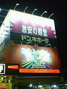 ドン・キホーテ 静岡SBS通り店