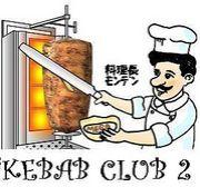 ケバブクラブ 2号店 (ケバクラ)