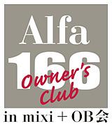 Alfa 166 Owner's Club mixi別館