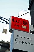 日本酒・焼酎Bar 築地「ねこ屋」