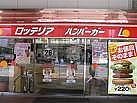 ロッテリア札幌東急ストア自衛隊
