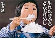 大豆イソフラボンの恵み